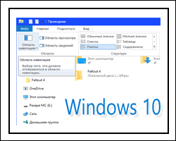 Kak-skryt-oblast-paneli-navigacii-v-Windows-10.png