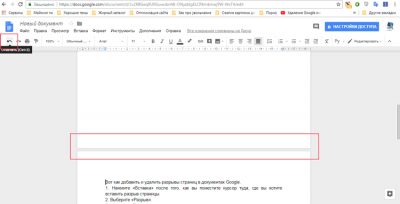Как в Документах Google добавить или удалить разрыв страницы