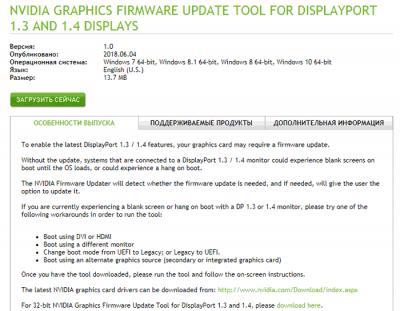 Обновление прошивки (патч) Nvidia поддерживает мониторы G-Sync HDR