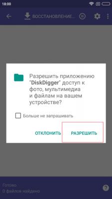 Как восстановить фотографии случайно удаленные на Android