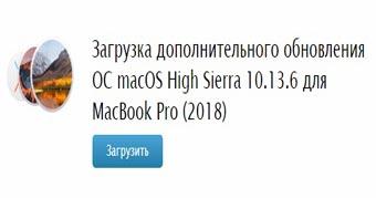 Apple исправила ошибки в MacBook Pro