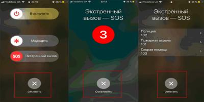 Экстренные вызовы SOS на iPhone: как его настроить и использовать