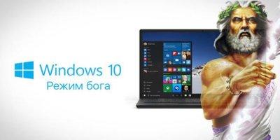 Включаем режим бога Windows 10