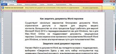Как защитить документы Word паролем