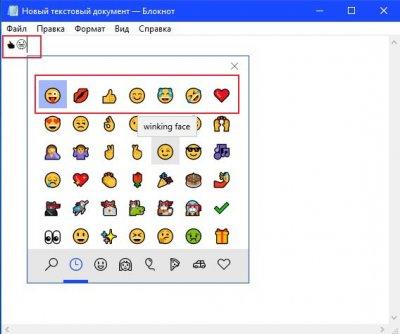 Смайлики (Emoji) в Windows 10
