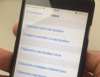Как сбросить настройки сотовой и wifi сети на айфоне