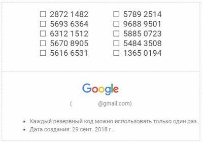 Как сохранить резервные коды Google и пользоваться ими