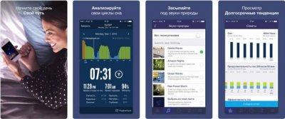 7 приложений для сна на iOS и Андроид