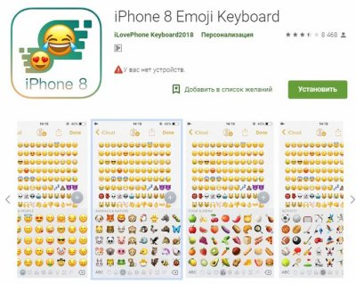 Как установить iPhone Emojis на Android