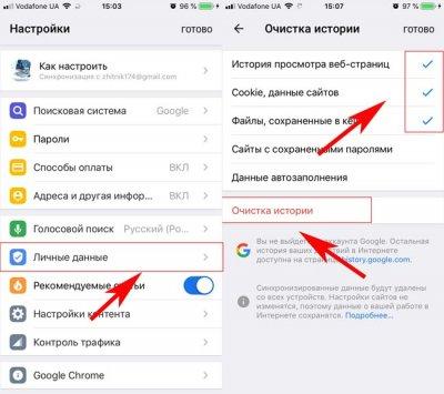 Как очистить файлы cookie на iPhone