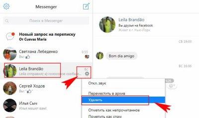 Как удалить свои сообщения на Facebook