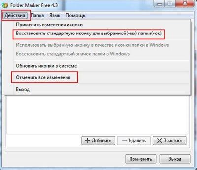 Как поменять цвет ярлыка папки в Windows