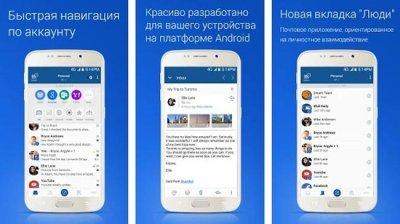 Почтовые приложения для Android 2018 года