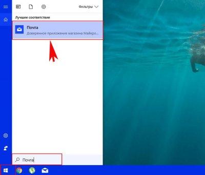 Как настроить Gmail в Windows 10
