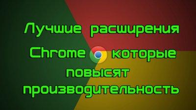 Лучшие расширения Chrome, которые повысят производительность