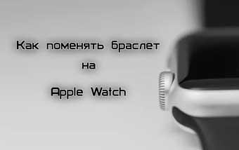 Как поменять браслет (ремешок) на Apple Watch
