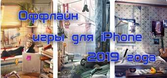 Оффлайн игры для iPhone 2019 года