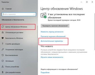 Как отключить автообновления Windows 10