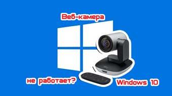 Веб-камера Windows 10 не работает?