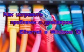 Как исправить проблемы с драйвером Ethernet в Windows 10