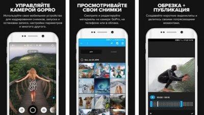 Как подключить GoPro к телефону Android