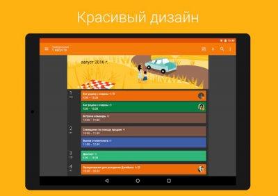 Лучшие бесплатные приложения календарь для Android