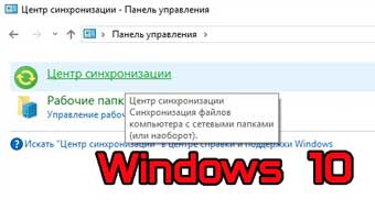 Как использовать Центр синхронизации в Windows 10