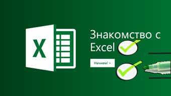 Как поставить флажок (галочку) в программе Excel