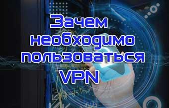 Зачем необходимо пользоваться VPN