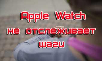 Apple Watch не отслеживает шаги?