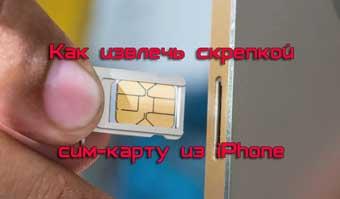 Как извлечь скрепкой сим-карту iPhone