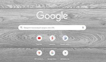 Как изменить тему, фон Google браузера