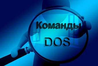 Основные команды DOS для пользователей Windows