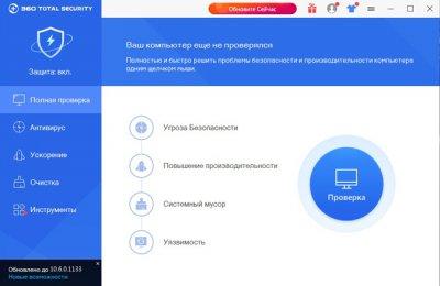 Как проверить компьютер на наличие вредоносного ПО Windows 10
